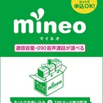 MINEOのMNP弾 費用