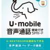 U-MobileのMNP予約番号を発行する方法