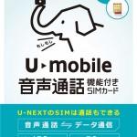 U-mobileのMNP弾 費用