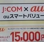 au JCOMクーポンの適用条件がかわった件