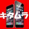 今週末のキタムラau案件! au iPhone6sが一括1円 さらに入学祝い的なもの!