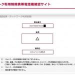 ドコモ(docomo)の端末のネットワーク利用制限を○(まる)にする方法