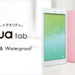 テンションあがります!au QueTabにiPad mini3が新規一括0円!!…