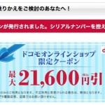 ドコモオンラインショップの21600円クーポン!