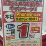 ヨドバシ コンなし!ドコモ iPhone6 16G ほぼ一括0円