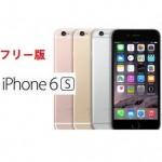 25日発売のiPhone6s 発売日当日の買取価格は?