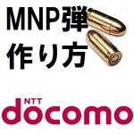 ドコモ(docomo)へMNP! MNP弾におすすめのMVNOは?
