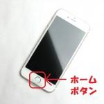 端末出荷作業 特集その1! iPhoneのホームボタン操作を画面タッチで行う