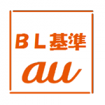 最新!auの短期解約 ブラックリスト(BL)を攻略