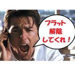 LTE従量プラン廃止直前! 即日LTEフラットの解除方法