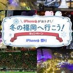 福岡へ行こう! ドコモの北九州iPhone6祭りに遠征する方法