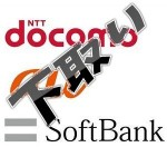 ドコモ、au、ソフトバンクの下取り端末を攻略