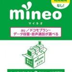 MINEO(マイネオ)の受付が混雑中! 開通までの日程に注意!