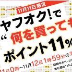 ヤフオクで落札するなら11月11日! 落札代金の11%ポイント還元!
