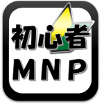 連載2回 携帯電話の乗り換え(MNP)の仕組みを使って毎月の携帯電話の料金を0円にする