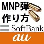 au、ソフトバンク(softbank)へMNP! MNP弾におすすめのMVNOは?