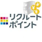 高還元率リクルートカードのリクルートポイントを現金化する方法!!