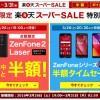 楽天モバイルの半額セール開催! 今度は3月26日~31日まで!