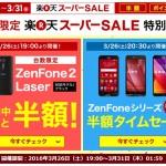 第2弾は2:00間もなくスタート! 楽天モバイルのZenFone2半額祭り開催中!