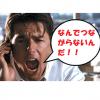 神奈川の有名auショップのiPhone6案件は全然電話つながらなかった件