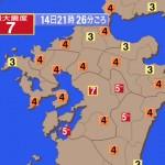 九州地方で最大震度7の地震ですが・・・