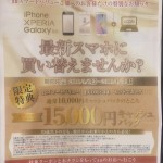 週末のMNP準備! JCOM営業所で15000円クーポンを貰いに行ってきました