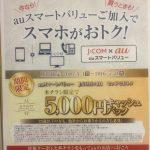 5月もJCOMクーポン15000円増額中♪ 増額クーポンを手に入れるには?