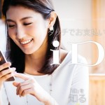 ドコモのiD SIMフリーのスマートフォンでも使えるように!