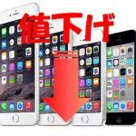 AppleShop SIMフリー版のiPhoneを大幅値下げ