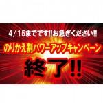 ソフトバンクの「のりかえ割パワーアップ」早くも4月15日に終了!!