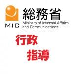 総務省 5月21日から通信サービスのチェック体制の方針公表!?
