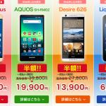31日まで! 楽天モバイルのSIMフリースマホが半額セール開催中!