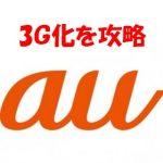auの持込機種変更 3G化を攻略! スマホの維持費を安く抑える方法