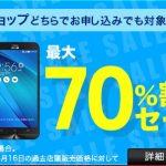 楽天モバイル最大70%オフ! Liquid Z330がたったの3600円! ZenFone GOが9900円!