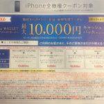 JCOMクーポンの5000円増額チラシ 10月以降は??