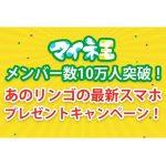 mineoでiPhone7 128GB ジェットブラックのプレゼントキャンペーン開催中!