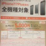 11月のJCOMクーポンはやっぱり5000円に減額・・・