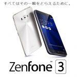auのSIMにも対応したSIMフリー端末 ZenFone3とhonor8が楽天モバイルで7000円引き