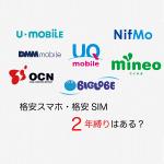 これは!? 格安SIMの購入で現金1万円キャッシュバック!?