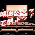 U-mobile(モバイル)のキャンペーンコードで映画をタダで見れる技!