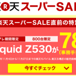 楽天モバイル 97%オフ! Liquid Z530がたったの780円!!