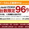 これも見逃せない! 1月・12月のMNP弾を準備するなら楽天モバイル! Liquid Z530がたったの980円!