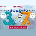 ドコモ口座VISAプリペイド 冬のWボーナスで1万円を攻略!