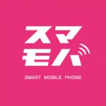 11日 格安SIMスマモバの音声SIM契約で20000円還元!?