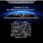 本日19時から争奪戦開始! 楽天モバイルのZenFone3 Ultra スーパーセール!