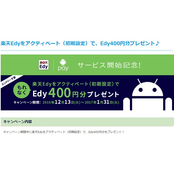 androidpay201612