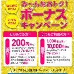 契約回線を総動員です! Google Play の200円ギフトコードが簡単に貰えちゃう!