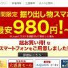 見逃した人はチャンス! 楽天モバイルのZ530、ZenFone Maxが再販しています!