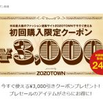 これは見逃せない!ZOZOTOWN祭り開催中! 3000円クーポンばら撒き中です!