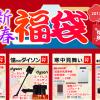 dポイント20倍のチャンス! ノジマオンラインの新春初売りセール&福袋